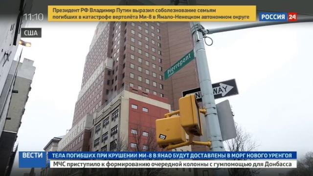 Новости на Россия 24 • Избирательный штаб Хиллари Клинтон в Нью-Йорке эвакуирован