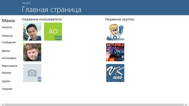 приложение вконтакте для Windows 8 - фото 6