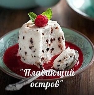 ДЕСЕРТ ПЛАВАЮЩИЙ ОСТРОВ