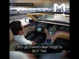 В России создадут умную операционную систему для водителей