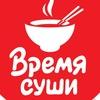 ВРЕМЯ СУШИ - доставка суши в Красноярске
