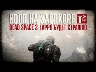 Dead Space 3 - кооп на хардкоре! От портала GoHa.Ru