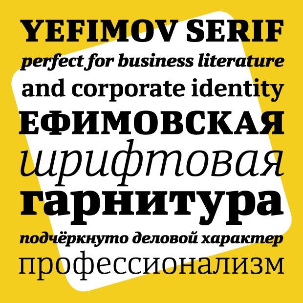 Шрифт Yefimov Serif скачать