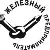 Железный_Предприниматель_УКРАИНА
