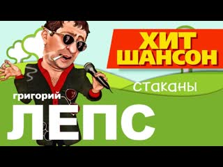 Григорий Лепс - Стаканы | Official Video