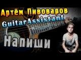 Артём Пивоваров - Напиши (Урок под гитару)
