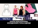 Платье для Катерины От выбора ткани до готового изделия Молодежный стиль в одежде Часть 2