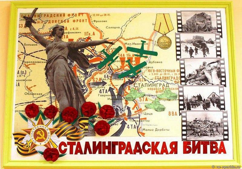 Сделать поэтапно, освобождение сталинграда открытки