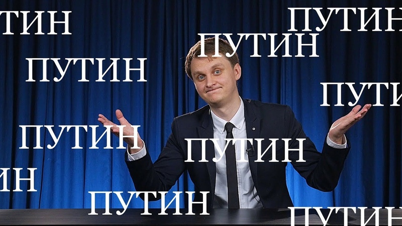 Рэп и пресс-конференция Путина 2018. RNT 86