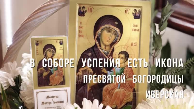 Открытка с образом иконы Божьей Матери Иверская и частичкой лета