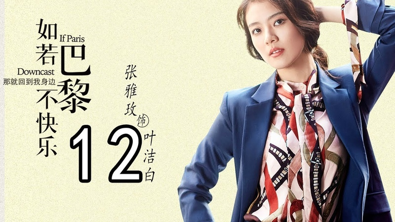 English Sub 如若巴黎不快乐 12丨Paris Unhappy 12 主演 张翰 阚清子 林雨申 张雅玫 未 210