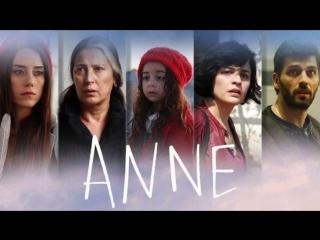 Сериал Мама _⁄ ANNE 4 серия Турецкий сериал на русском