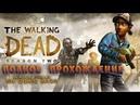 The Walking Dead: Season Two/ Ходячие мертвецы/ Telltale Games / Второй сезон/ Эпизод 5