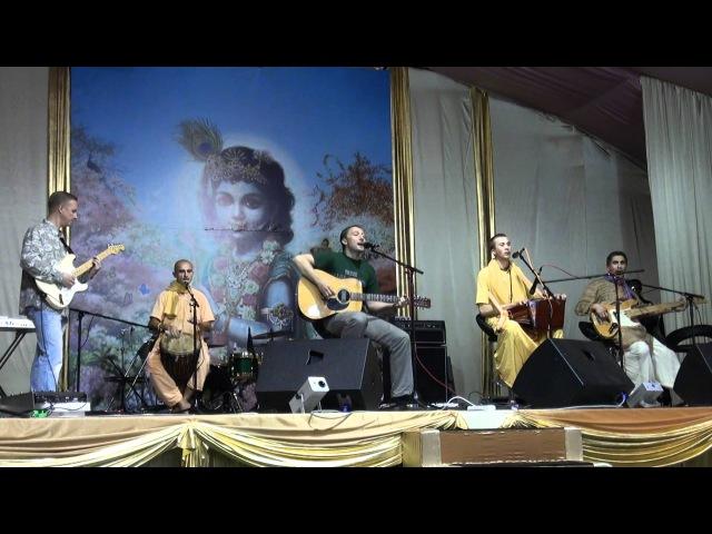 НЕБО ЗДЕСЬ СМЕРТИ НЕТ Кришна Джанмаштами Концерт 2 Москва 2011