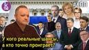 Полный расклад кандидатов на выборах президента Украины. Андрей Золотарёв