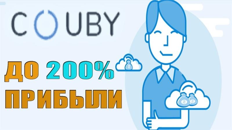 Как удвоить свои деньги, до 200% прибыли в Couby
