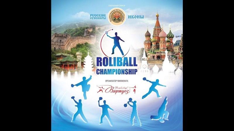 II. Международный турнир по ролиболу в России - 2nd Internationall Roliball Championship in Russia