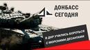 В ДНР учились бороться с морскими десантами