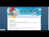 Real money Обзор проекта Как превратить 10 Евро в 200, 1000, 2000 , 10 000 ЕВРО