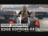 EDGE EDPRO6E-E8 - ОБЗОР и ПРОСЛУШКА динамиков - #miss_spl