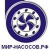 МИР-НАСОСОВ.РФ - интернет магазин