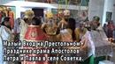 РПАЦ Малый Вход в Петропавловском храме с Советки 2016