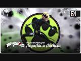 미라큘러스: 레이디버그와 블랙캣 – 아이스 레이디버그와 아이스 블랙캣 | 변신 (한국어)
