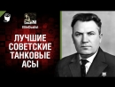 Лучшие советские танковые асы от EliteDualist Tv