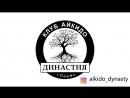 Айкидо Пермь | Клуб Династия