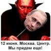 12 июня - Марш Миллионов в Москве!