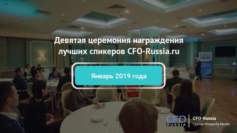 Церемония награждения, Евгений Абрамов, финансовый директор «Такеда»