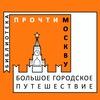 Прочти Москву. Большое городское путешествие