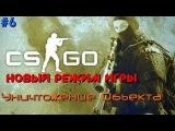 Counter   Strike Global Offensive - Один из новых режимов игры
