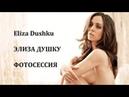 ЭЛИЗА ДУШКУ Eliza Dushku ФОТОСЕССИЯ