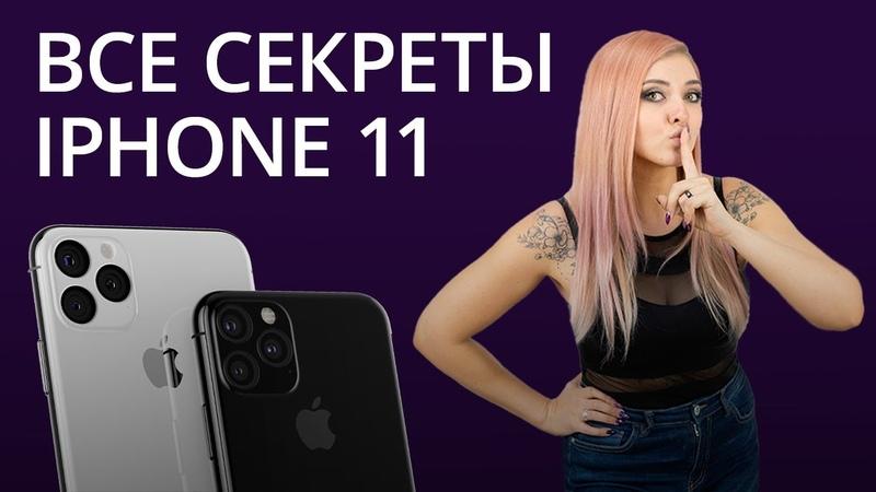 Новости Apple раскрыты все особенности iPhone 11