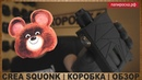 CREA SQUONK by ARCTIC DOLPHIN from ПАПИРОСКА.РФ | КОРОБКА | ОБЗОР