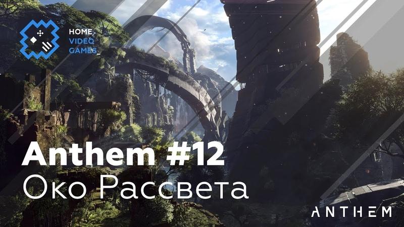Anthem 12 — Око Рассвета