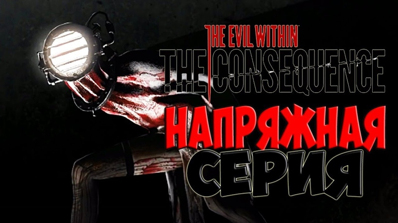 НАПРЯЖНАЯ СЕРИЯ ► The Evil Within The Consequence 2