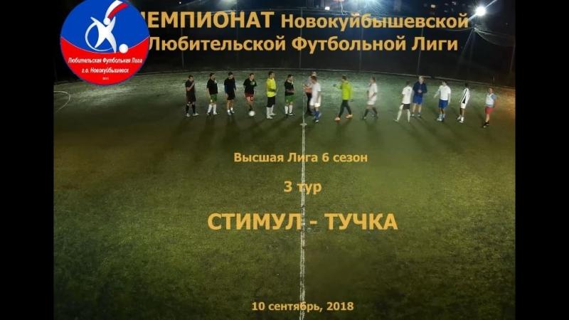 6 сезон Высшая Лига 3 тур Стимул - Тучка 10.09.2018 2-3