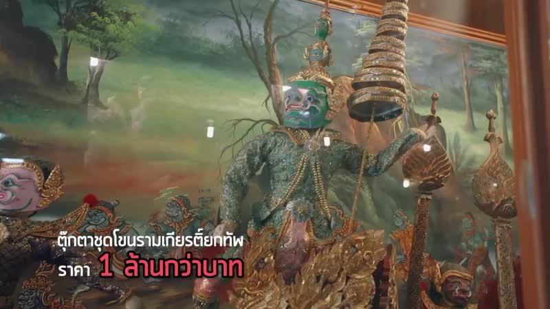 ไทยทึ่ง WOW THAILAND ¦ EP 43 เรื่องทึ่ง จังหวัดอยุธยา ตอน3 ตู้เย็นเครื่องแรกๆของไทย ไม่ใช้ไฟฟ้า