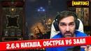 Diablo 3. 2.6.4 Наташа, Залп VS Обстрел