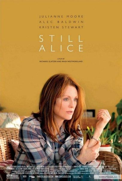 Все еще Элис (2014)
