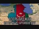 Азербайджан. История из архивов ЦРУ