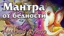 Мантра от бедности. читает Андрей Дуйко. Мантра привлечения денег. Школа Кайлас