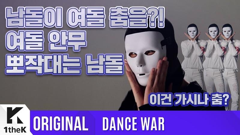 [DANCE WAR(댄스워)] Spin Off Girl Group Dance ver.(스핀오프걸그룹댄스 편)