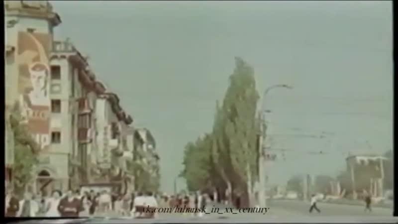 Ворошиловград, 1970-е.