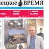 """Газета """"Донецкое время"""""""