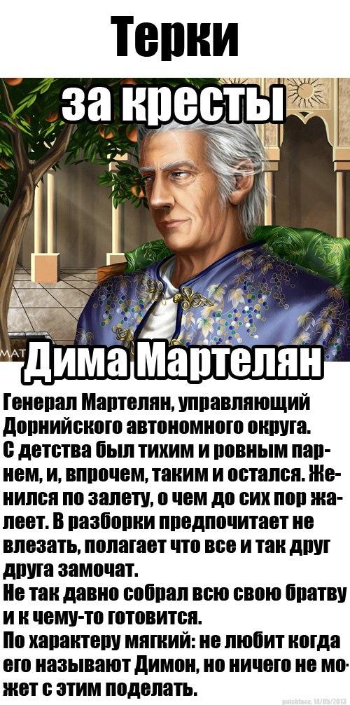 Игры престолов / Game of Thrones - Страница 5 KxoqFncTxuk