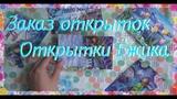 Заказ открыток из интернет-магазина Открытки Ежика Распаковка Обзор классных открыток Розыгрыш