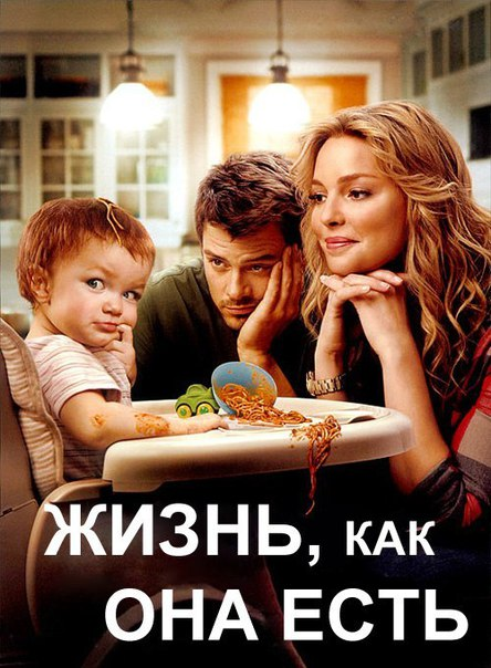 Жизнь, как она есть (2010)